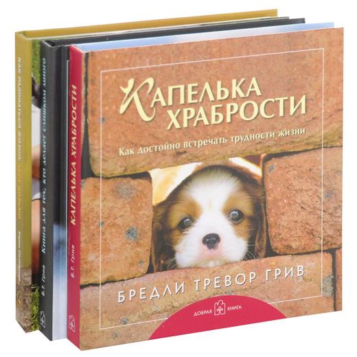Лучшему другу (комплект из 3 книг)