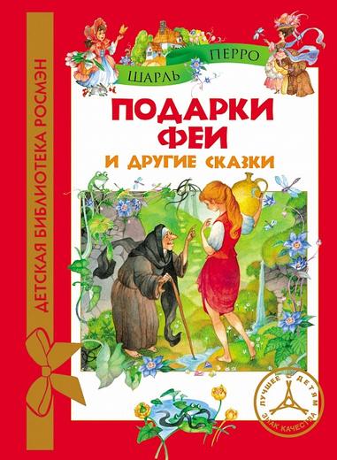 Подарки феи и другие сказки