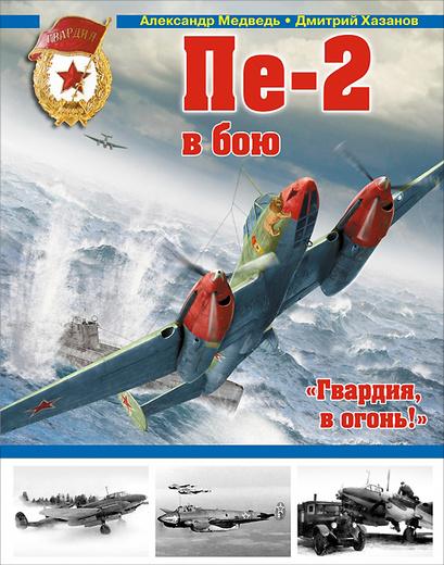 """Пе-2 в бою. """"Гвардия, в огонь!"""""""