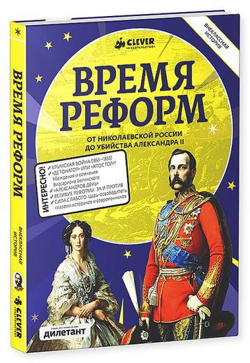 Время реформ. От николаевской России до убийства Александра II