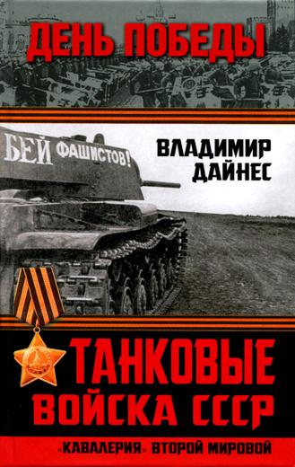 """Танковые войска СССР. """"Кавалерия"""" Второй Мировой"""
