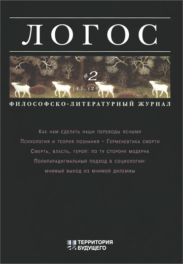 Логос №2(47), 2005
