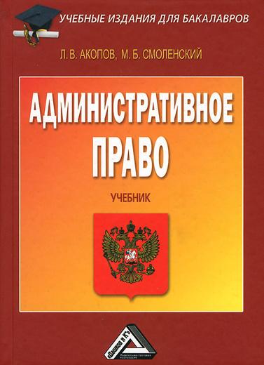 Административное право. Учебник Уцененный товар (№1)