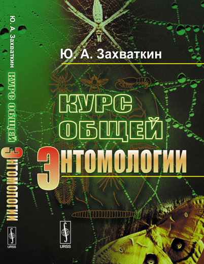 Курс общей энтомологии. Учебник