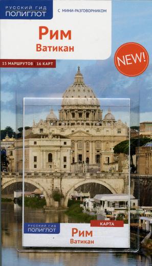 Рим и Ватикан. Путеводитель (+ карта)
