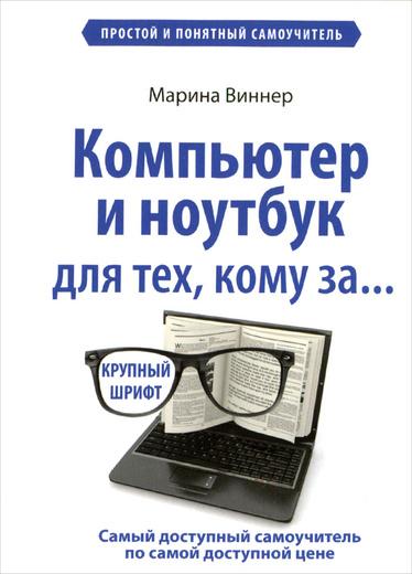 Компьютер и ноутбук для тех, кому за... Простой и понятный самоучитель