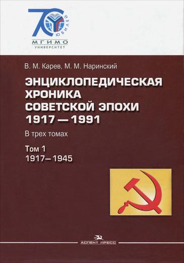 Энциклопедическая хроника советской эпохи. 1917-1991. В 3 томах. Том 1. 1917-1945