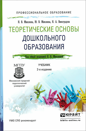 Теоретические основы дошкольного образования. Учебник