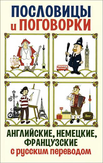Пословицы и поговорки. Английские, немецкие, французские с русским переводом