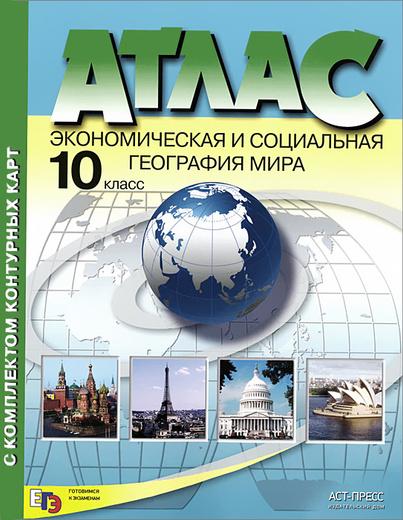 Экономическая и социальная география мира. 10 класс. Атлас (с комплектом контурных карт)