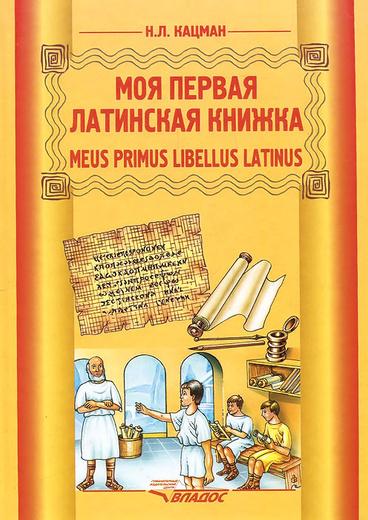 Meus primus libellus latinus / Моя первая латинская книжка. Латинский язык. 3-6 классы. Учебник