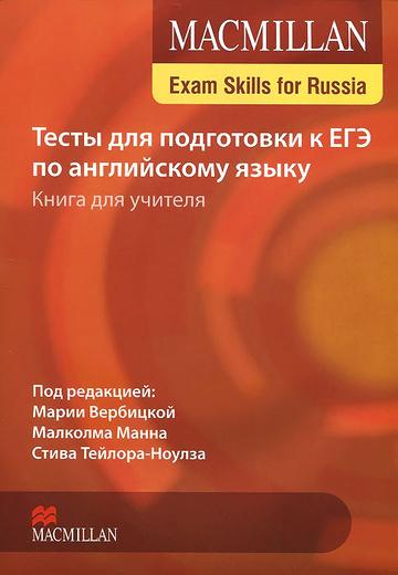 Macmillan Exam Skills for Russia. Тесты для подготовки к ЕГЭ по английскому языку. Книга для учителя (+ CD-ROM)