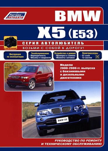 BMW X5 (E53). Модели 2000-2006 гг. выпуска с бензиновыми и дизельными двигателями. Руководство по ремонту и техническому обслуживанию
