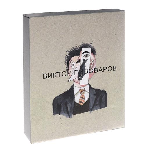Виктор Пивоваров / Vicktor Pivovarov (комплект из 2 книг)