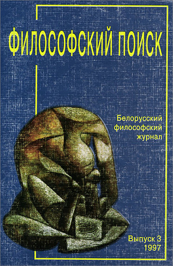 Философский поиск, №3, 1997