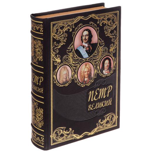 Петр Великий (эксклюзивное подарочное издание)