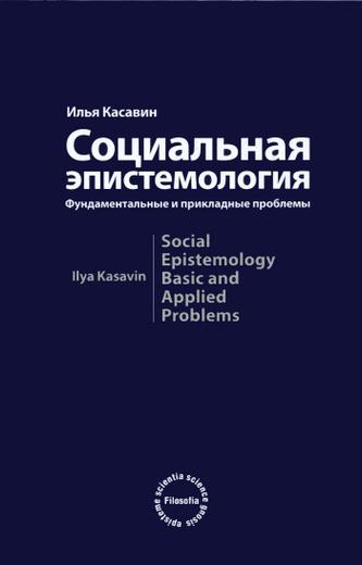 Социальная эпистемология. Фундаментальные и прикладные проблемы