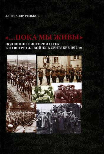 """""""...Пока мы живы"""". Подлинные истории о тех, кто встретил войну в сентябре 1939-го"""