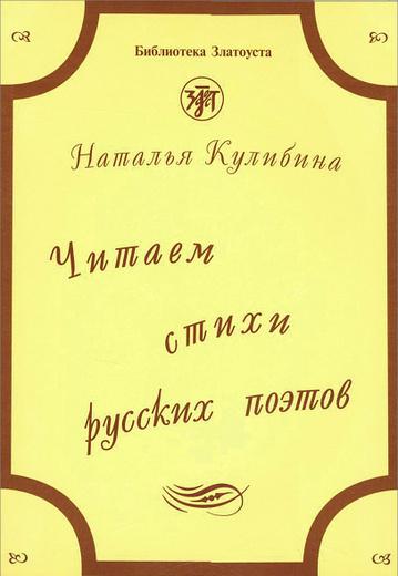 Читаем стихи русских поэтов (+ CD-ROM)