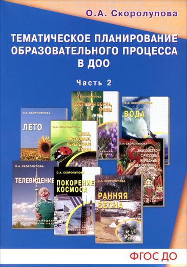 Тематическое планирование образоваельного процесса в ДОО. Учебно-методическое пособие. Часть 2