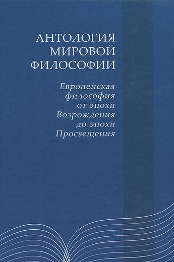 Антология мировой философии. Европейская философия от эпохи Возрождения до эпохи Просвещения
