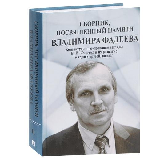 Сборник, посвященный памяти Владимира Фадеева. Том 2