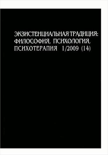 Экзистенциальная традиция. Философия, психология, психотерапия, №1(14), апрель 2009