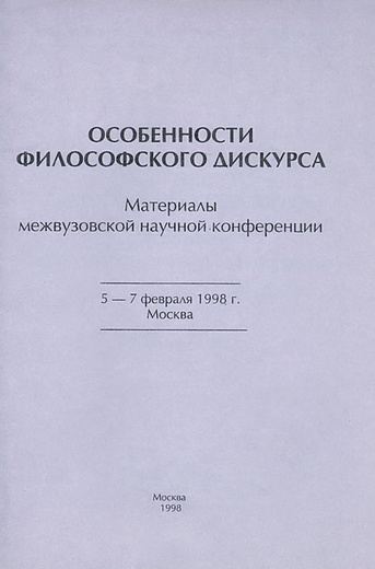 Особенности философского дискурса. Материалы научной конференции 5-7 февраля 1998 г. Москва