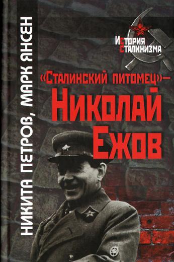 """""""Сталинский питомец"""" - Николай Ежов"""