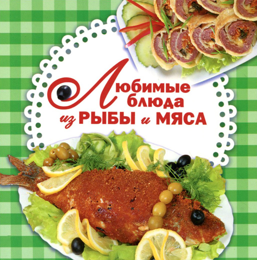 Любимые блюда из рыбы и мяса