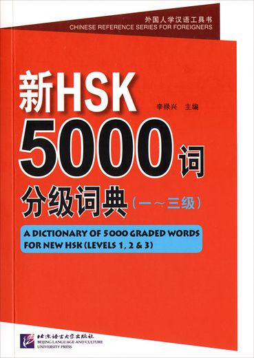A Dictionary of 5000 Graded Words for New HSK: Levels 1, 2 & 3 (+ CD-ROM)