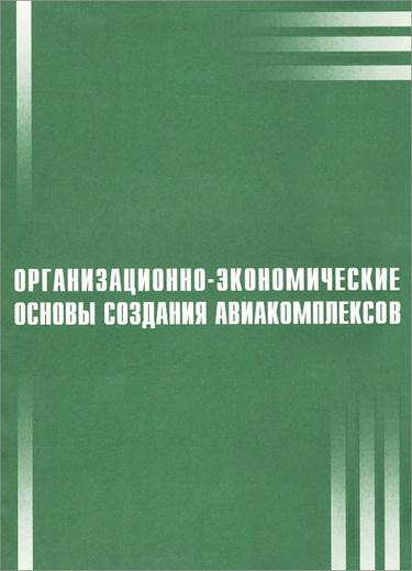 Организационно-экономические основы создания авиакомплексов. Учебное пособие