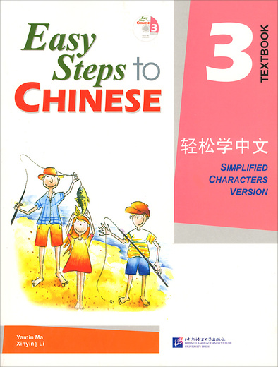 Easy Steps to Chinese 3: Textbook (+ CD)