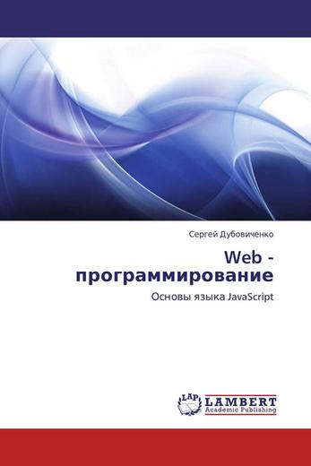 Web - программирование