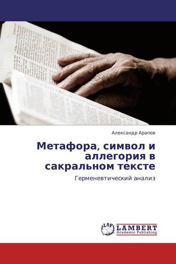 Метафора, символ и аллегория в сакральном тексте