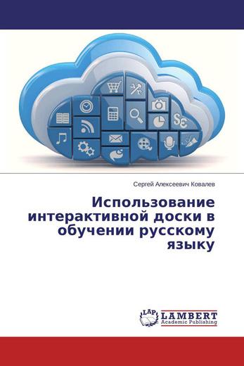 Использование интерактивной доски в обучении русскому языку