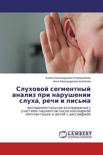 Слуховой сегментный анализ при нарушении слуха, речи и письма