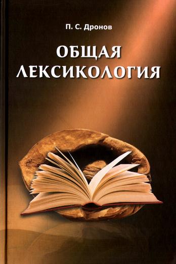 Общая лексикология