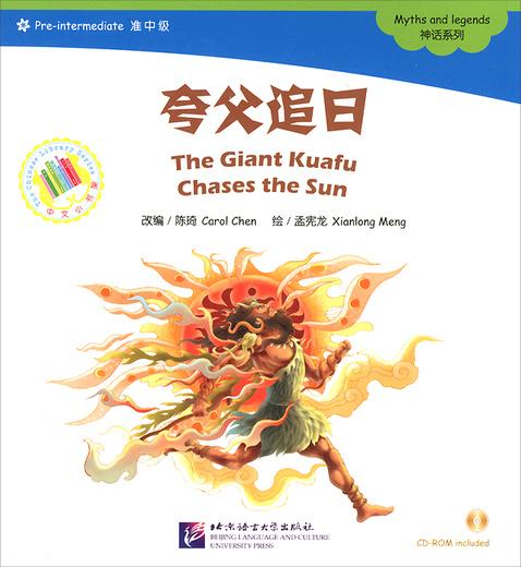 Мифы и легенды. Гигантский Куафу гонится за солнцем (+ CD-ROM)