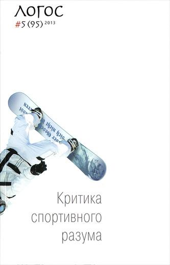 Логос, №5(95), 2013. Критика спортивного разума