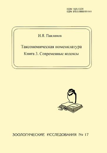Таксономическая номенклатура. Книга 3. Современные кодексы