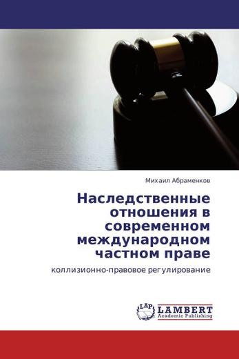 Наследственные отношения в современном международном частном праве. Коллизионно-правовое регулирование