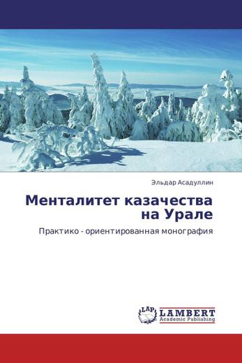 Менталитет казачества на Урале