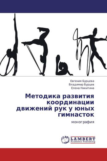 Методика развития координации движений рук у юных гимнасток