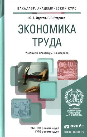 Экономика труда. Учебник и практикум