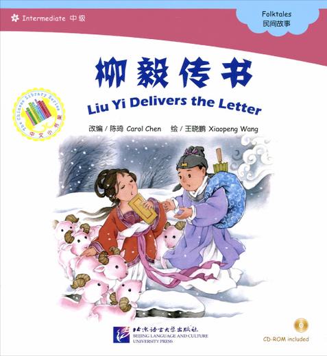 Народные сказки. Лиу И вручает письмо. HSK 4 (+ CD-ROM)