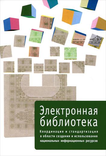 Электронная библиотека. Выпуск 3. Координация и стандартизация в области создания и использования национальных информационных ресурсов