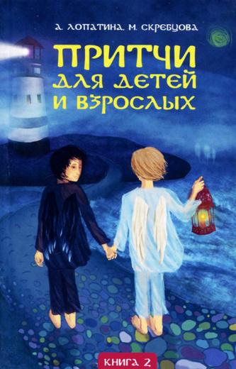 Притчи для детей и взрослых. Книга 2