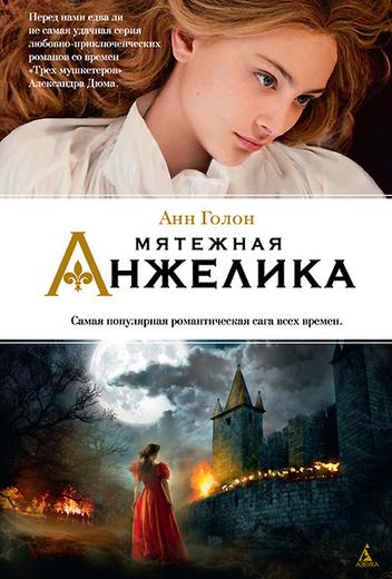 Мятежная Анжелика