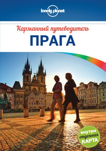 Прага. Карманный путеводитель (+ карта)